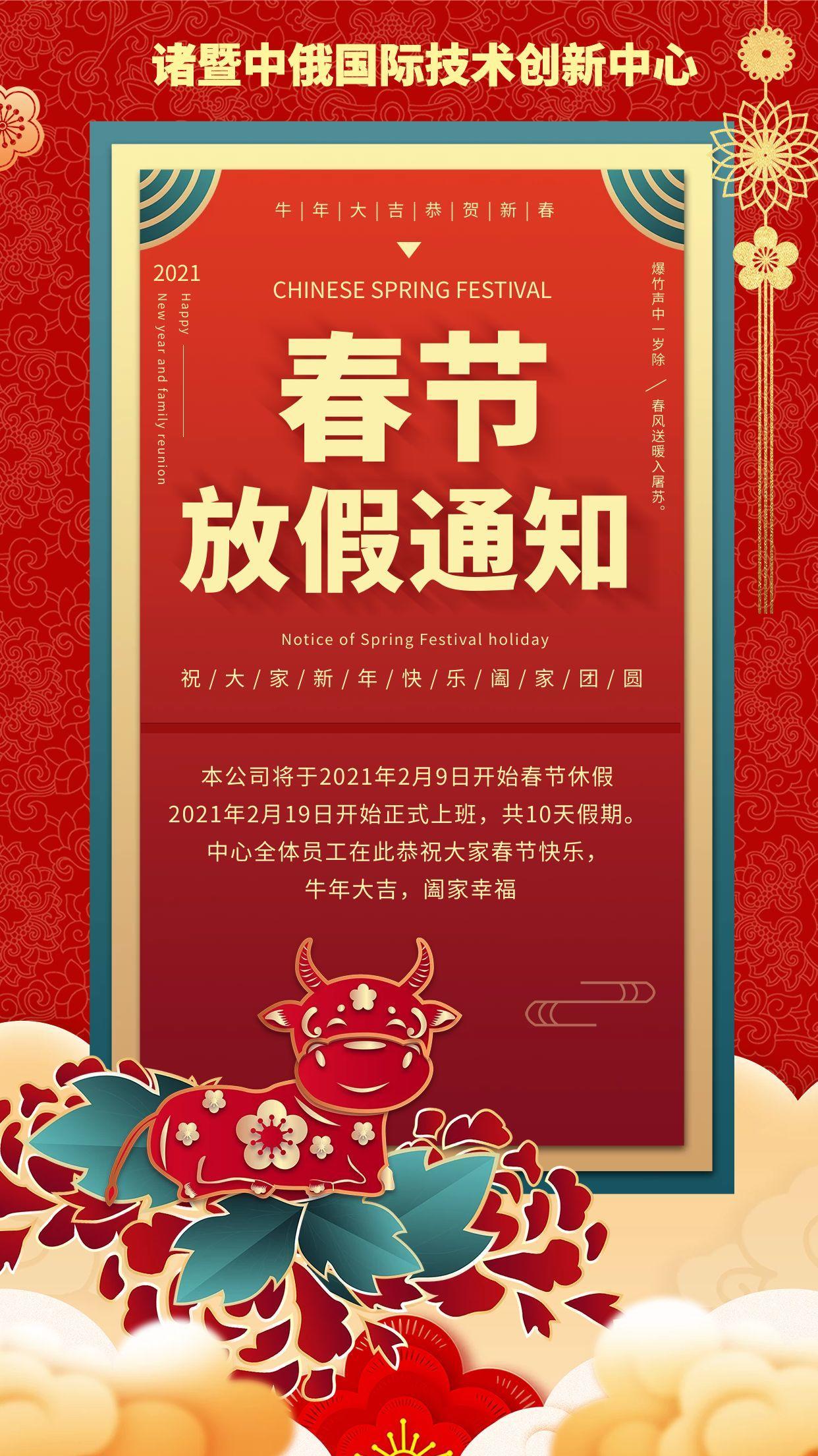春节放假通知红色烫金风海报.jpg