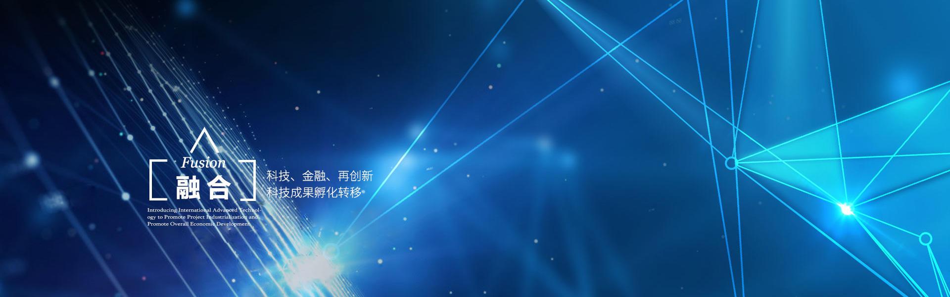 融合(Fusion):科技、金融、再创新,科技成果孵化转移