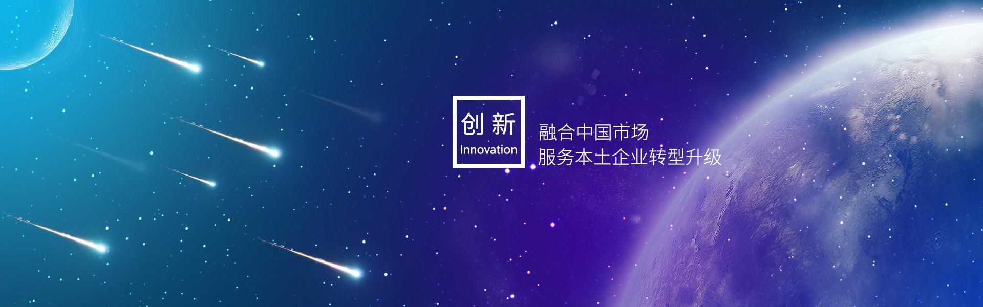 创新(Innovate):融合中国市场,服务本土企业转移升级